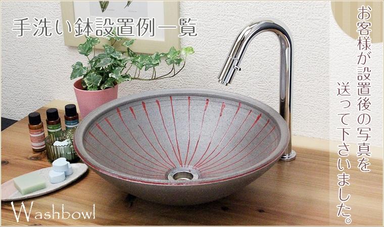 信楽焼の手洗い鉢の設置例