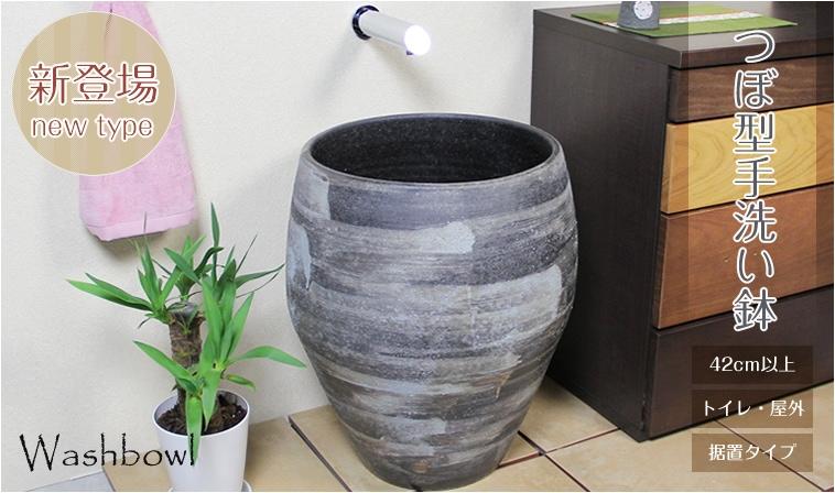 信楽焼 つぼ型の手洗い鉢