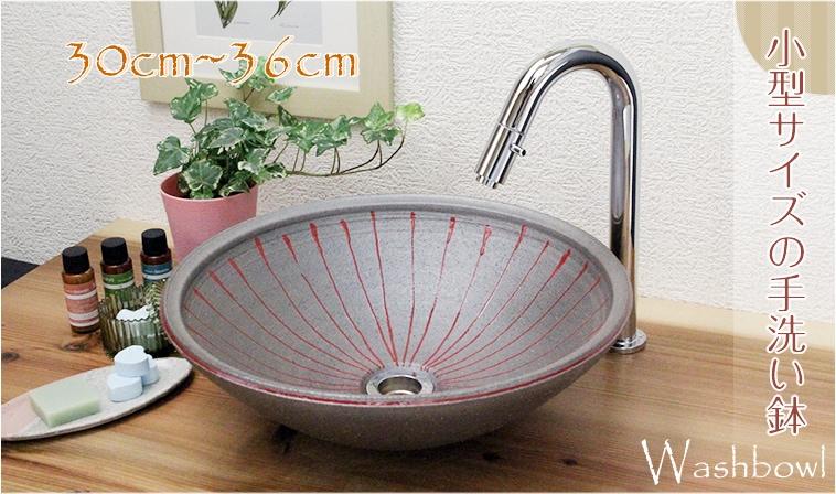 信楽焼 30cm〜36cmの手洗い鉢