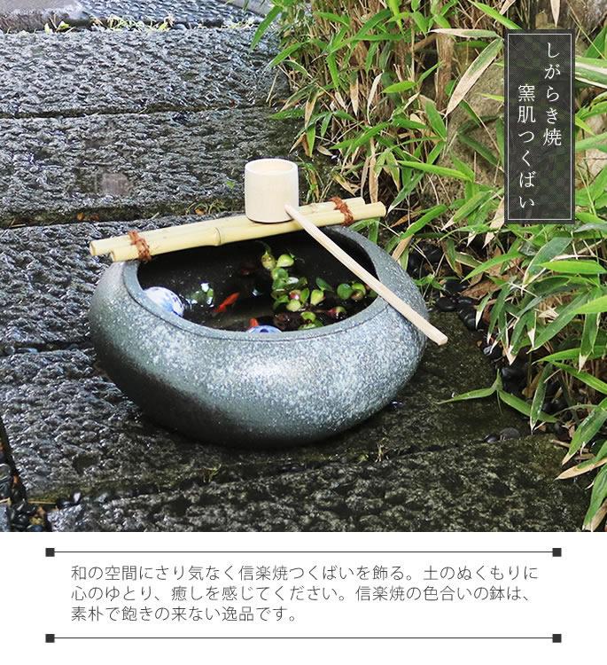 信楽焼きつくばい 陶器つくばい やきもの蹲置き物 しがらき