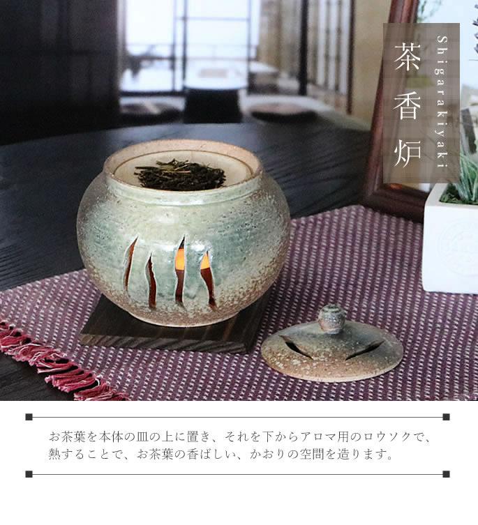 茶香炉 陶器茶香炉 アロマポット しがらき 陶器