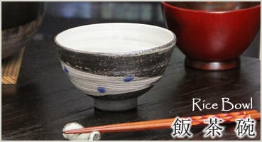 信楽焼 飯茶碗