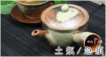 土瓶/急須