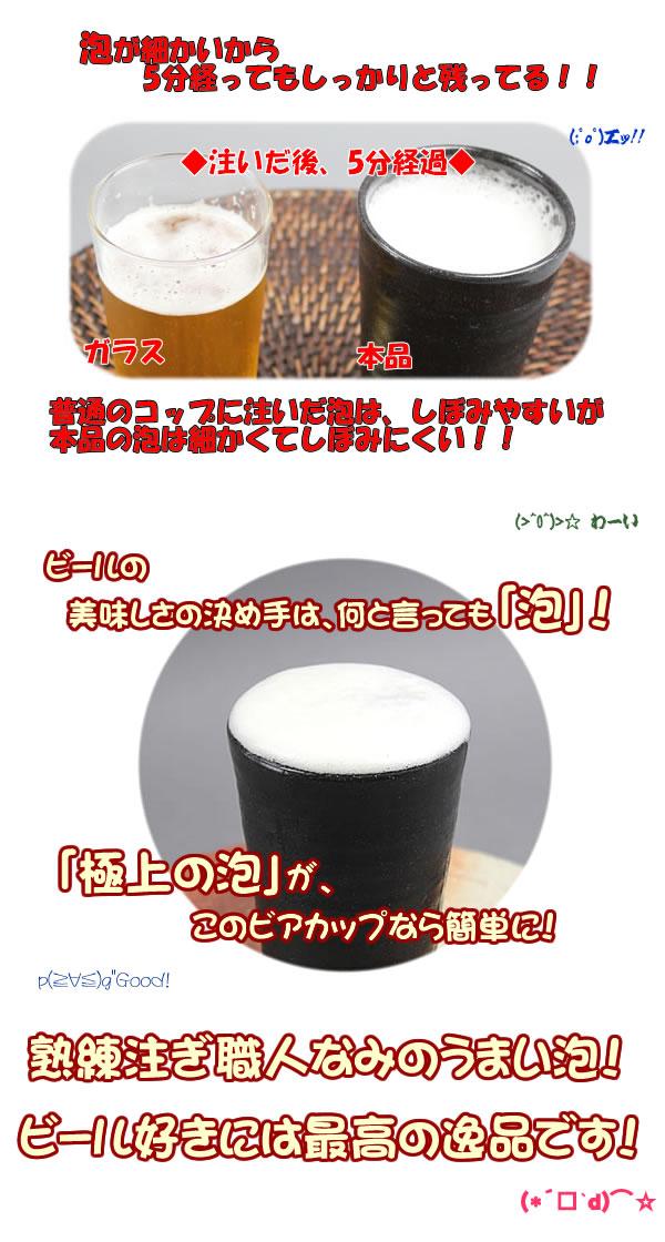 信楽焼うま泡ビアカップ ビールカップ ビールの泡