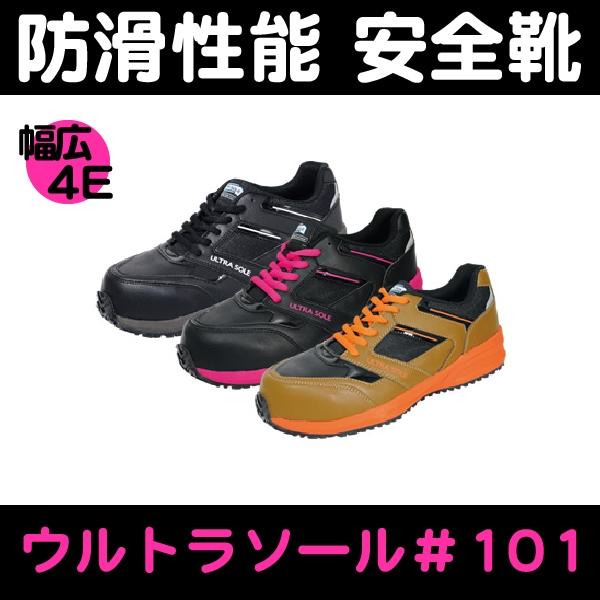 防滑性能安全靴 ウルトラソール#101