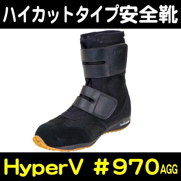 HyperV #970AGG
