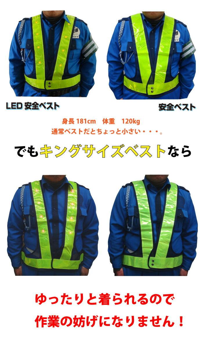 LED安全ベスト