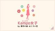 Kampo女子(漢方女子) by 薬草の森はくすい堂