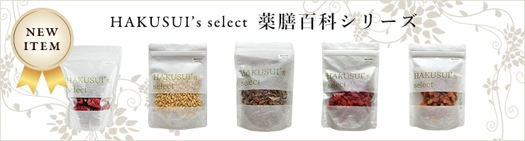 HAKUSUI's select 薬膳百科シリーズ