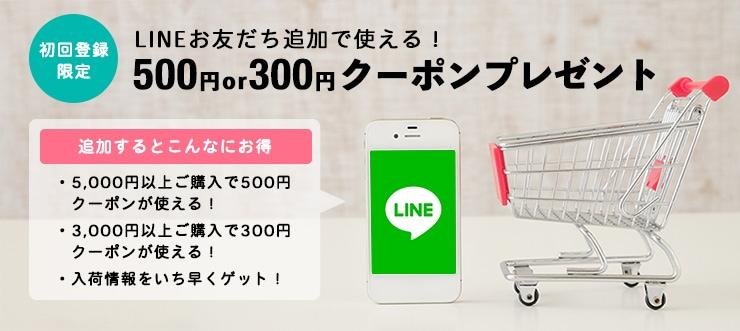 LINEお友だち追加で使える!500円or300円クーポンプレゼント