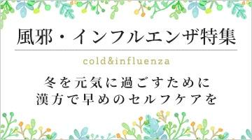 風邪・インフルエンザ特集 冬を元気に過ごすために漢方で早めのセルフケアを