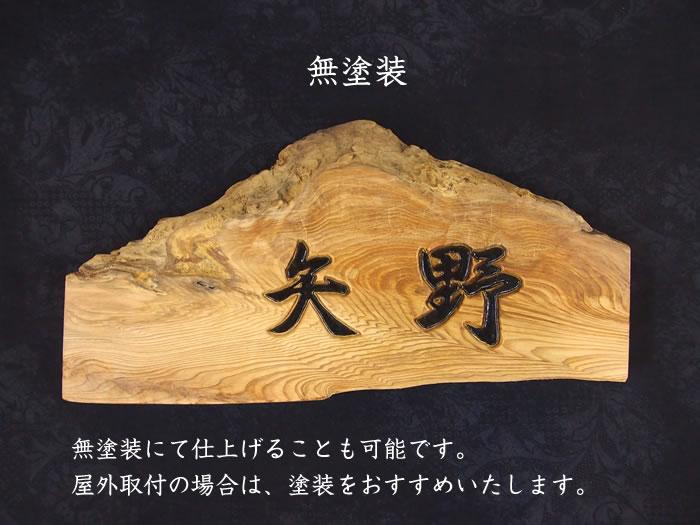 屋久杉表札(無塗装)