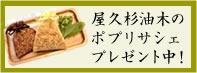 屋久杉ポプリ サシェプレゼント中