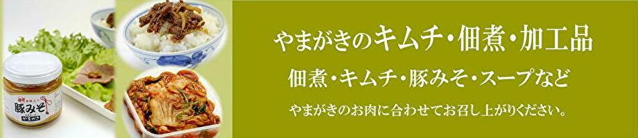 キムチ・佃煮・加工品