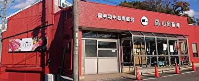 山垣畜産 本店