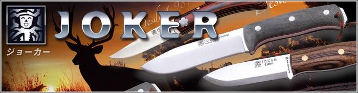オーカー joker ナイフ knife