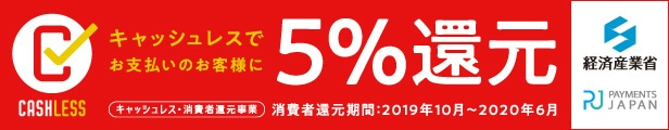 キャッシュレス 5% 還元