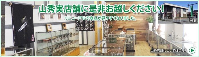 山秀店舗リニューアル