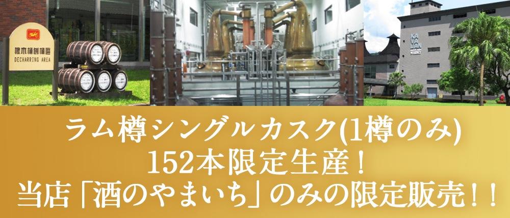 ラム樽シングルカスク(1樽のみ)152本限定生産!当店「酒のやまいち」のみの限定販売!!