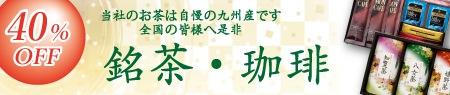 銘茶・珈琲