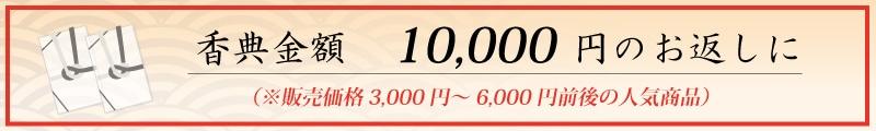 香典金額10000円のお返しに