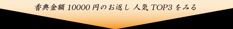 香典金額10000円人気みる