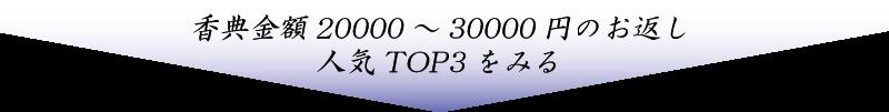 香典金額2-30000円人気みる