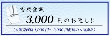 香典金額3000円のお返しに