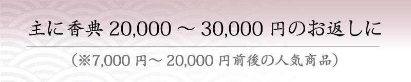 香典金額20000〜30000円のお返しに