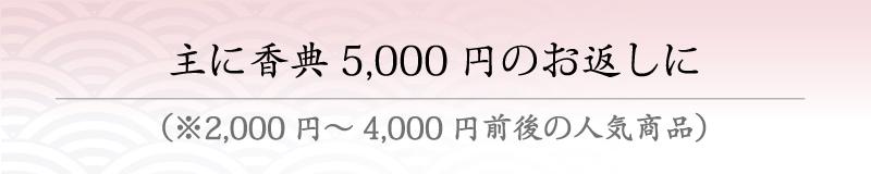 香典金額5000円のお返しに