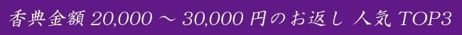 ランキング2-30000表題