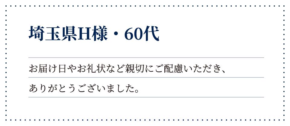 埼玉県H様・60代