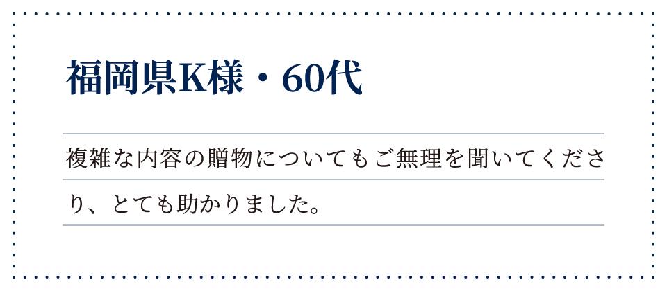 福岡県K様・60代