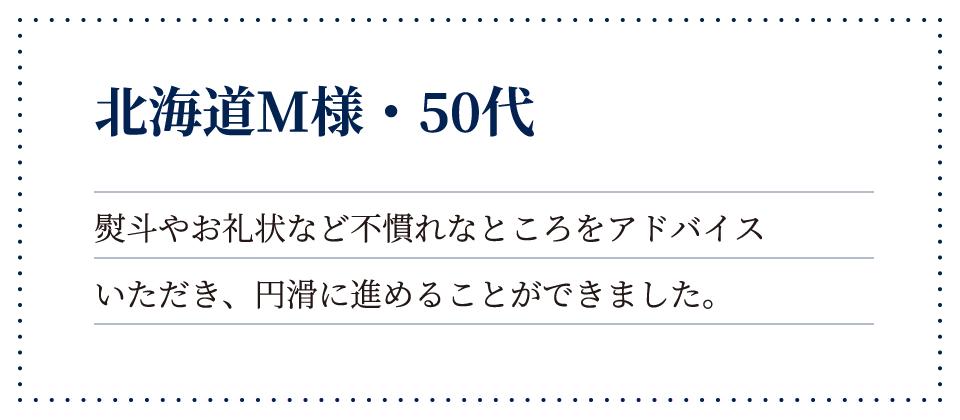 北海道M様・50代
