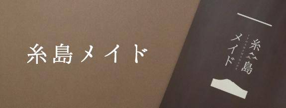 糸島メイド
