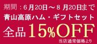 青山高原ハムギフト全品15%OFF