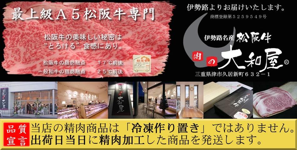 肉の大和屋トップページ