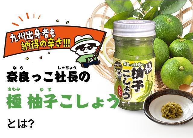 九州出身者も納得辛さ!!! 奈良っこ社長の極柚子こしょうとは?