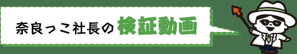 奈良っこ社長の検証動画