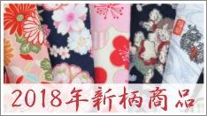 2018年新柄・祭り用品・祭り衣装・鯉口シャツ・ポシェット・巾着袋