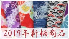 2019年新柄・祭り用品・祭り衣装・鯉口シャツ・ポシェット・巾着袋