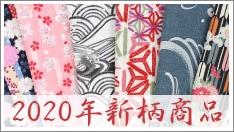 2020年新柄・祭り用品・祭り衣装・鯉口シャツ・ポシェット・巾着袋