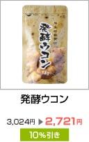 発酵ウコン