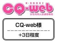 CQ-web様 +2日程度