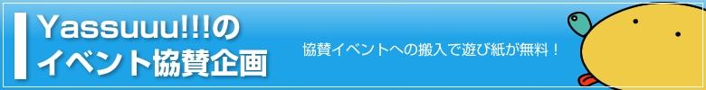 Yassuuu!!!のイベント協賛企画 協賛イベントへの搬入で遊び紙が無料!
