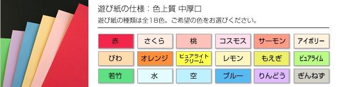 遊び紙の仕様:色上質 中厚口 ※遊び紙の種類は全18色。ご希望の色をお選びください。