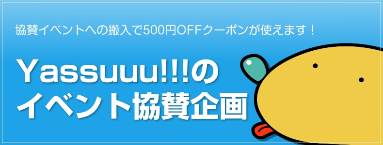 Yassuuu!!!の協賛イベント企画