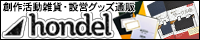 hondel - 創作活動を応援するオンラインショップ