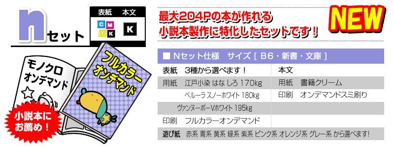 Nセット 最大204Pの本が作れる、小説本製作に特化したセットです!