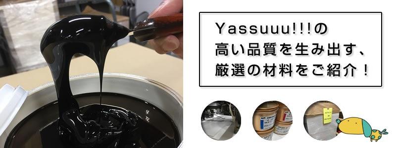 Yassuuu!!!の高い品質を生み出す厳選の材料をご紹介!